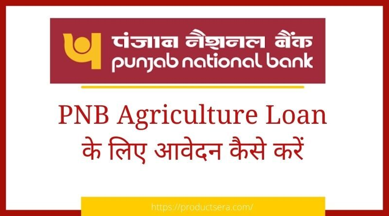 PNB Agriculture Loan