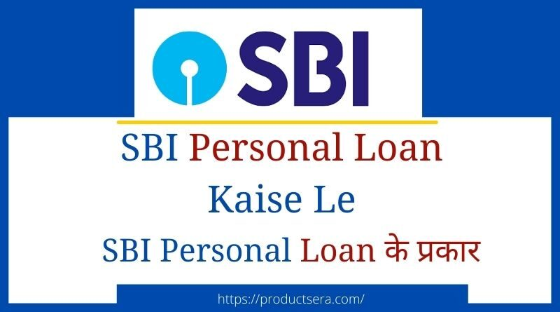 SBI Personal Loan Kaise Le