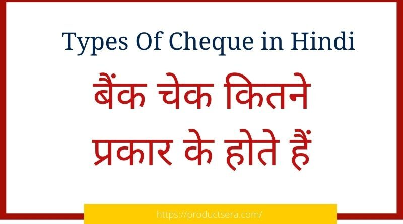 Types Of Cheque in Hindi