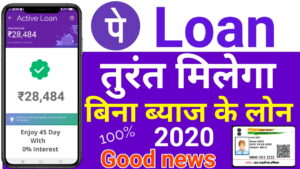 phonepe instant loan kaise le